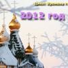 Новый 2012 год.