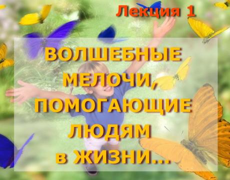 Лекция 1. Волшебные мелочи, помогающие людям в жизни