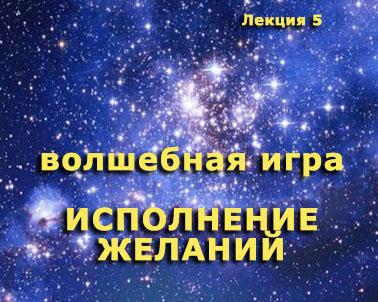 Лекция 5. Волшебная игра «Исполнение желаний».