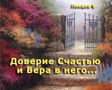 Лекция 8. Доверие Счастью и Вера в него.