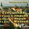 ОТНОШЕНИЯ — трехдневный семинар в Таллинне